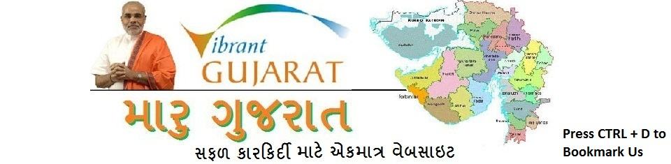 Welcome to Maru Gujarat મારુ ગુજરાત - Get Job Updates - GPSC,TET,TAT,Bank Exam