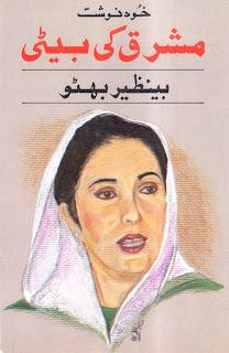 Mashrik Ki Beti Benazir Bhutto