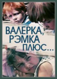Мы сказали клятву / Валерка, Рэмка + ... .