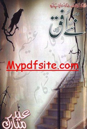 Naye Ufaq Digest August 2013