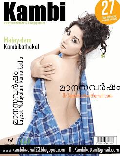 Pooru Kathakal Malayalam Stories Kambi Kambikathakal