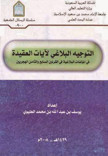 التوجيه البلاغي لآيات العقيدة في المؤلفات البلاغية في القرنين السابع والثامن الهجريين لـ يوسف بن عبد الله بن محمد العليوي
