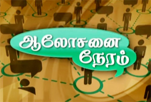 GTV Alosanai Neram – Tamil Parents and Children in UK