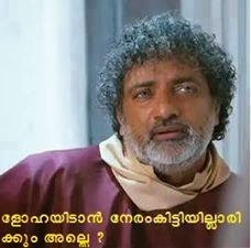 Malayalam Photo Comments - lohayidaan neram kittilaayirikkum - Amen movie scene