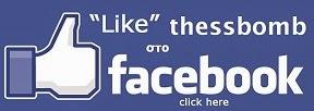 Το thessbomb στο facebook