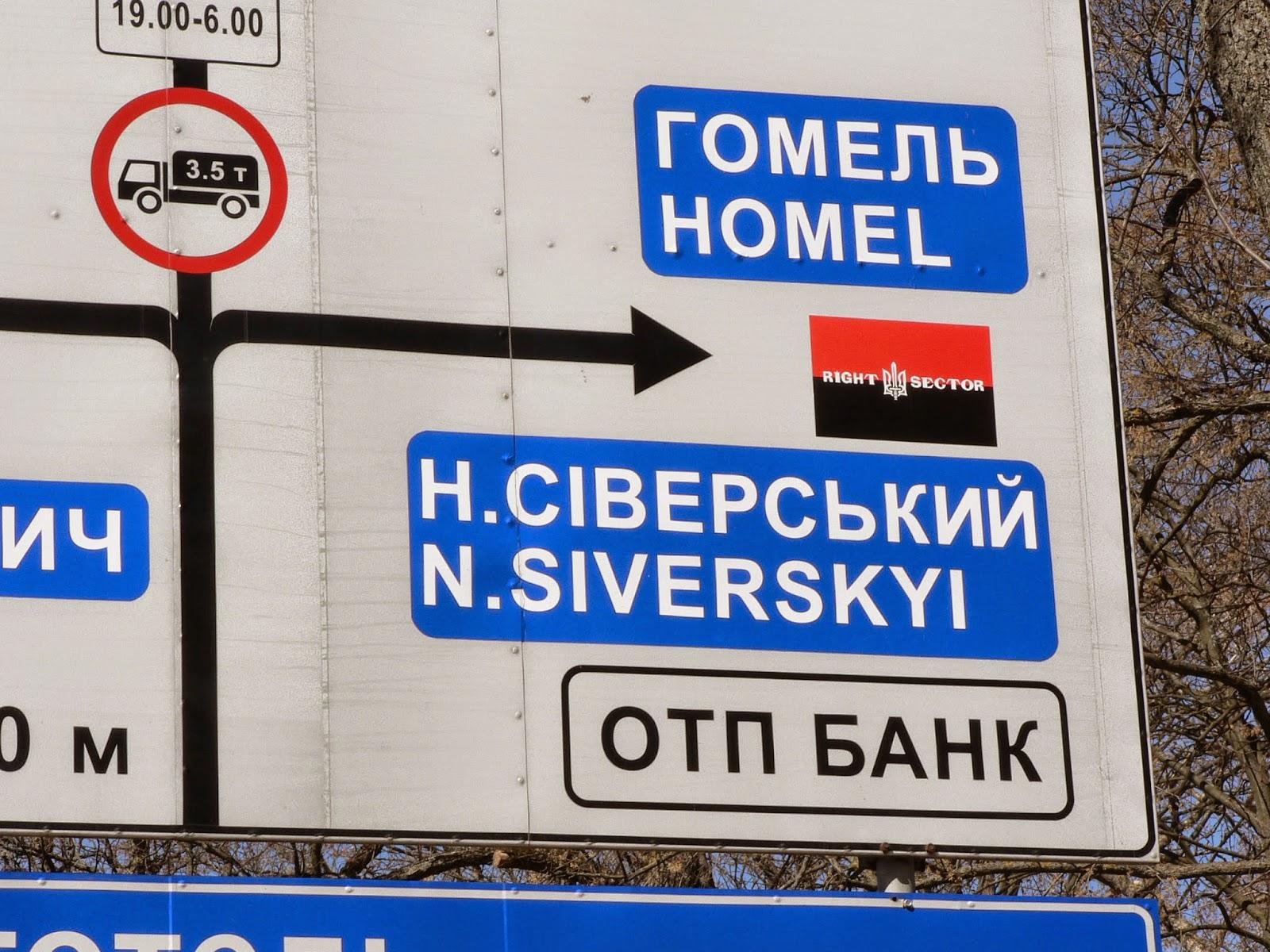 Знак-Правого-Сектора-на-Дороге