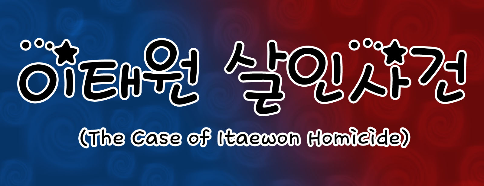 PC09                         - The Case of Itaewon HomicideThe Case Of Itaewon Homicide