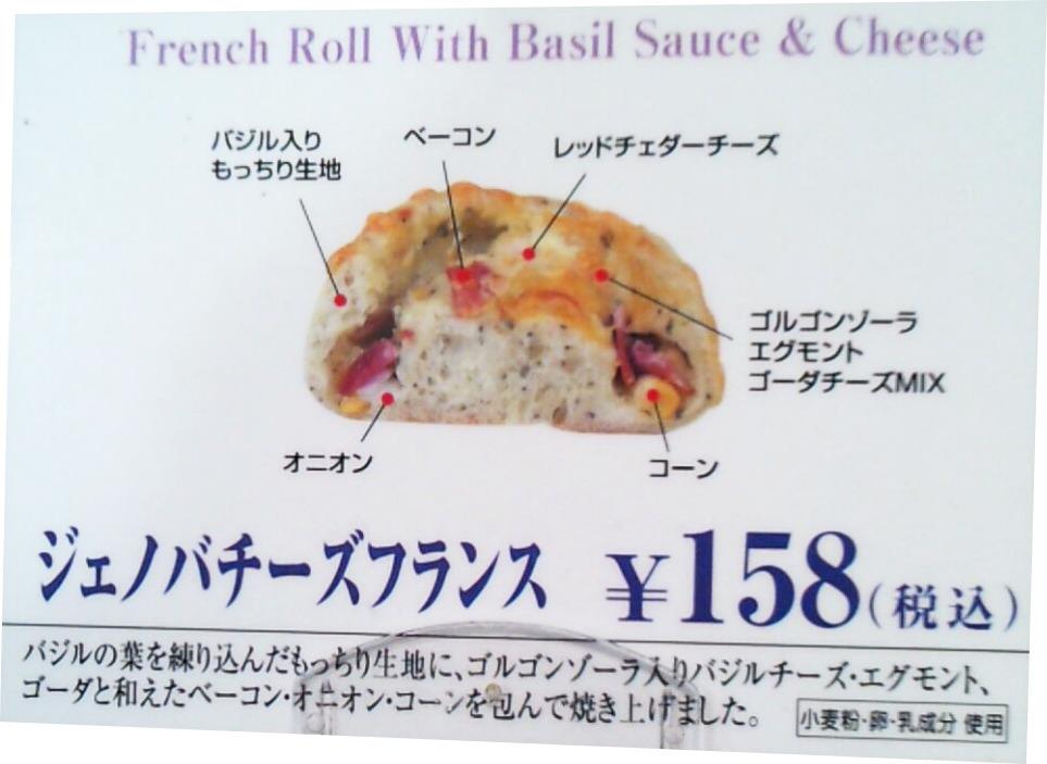 ジェノバチーズフランス(French Roll With Basil Sauce & Cheese)   VIE DE FRANCE(ヴィ・ド・フランス)
