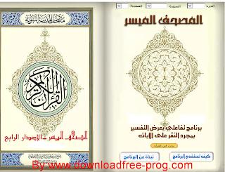 تحميل برنامج  القرآن الكريم Moysar Computer مجانا