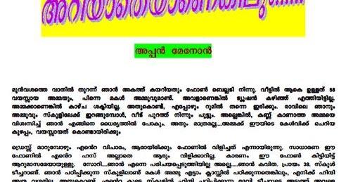 new malayalam kambi kathakal pdf file free download