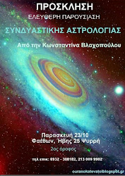 Πρόσκληση - Συνδυαστική Αστρολογία