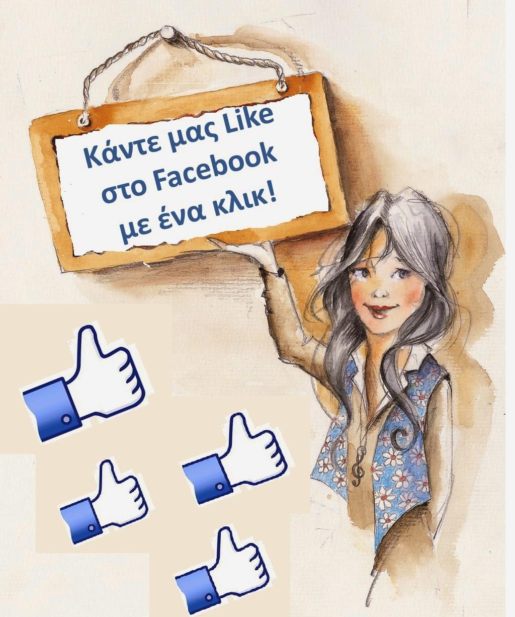 Μπείτε στην παρέα μας στο Facebook!