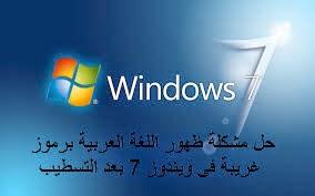 حل مشكلة ظهور اللغة العربية برموز غريبة فى ويندوز 7 بعد التسطيب
