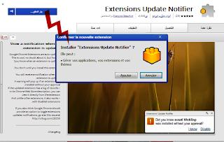 الأداة Extensions Update Notifier ودورها في حماية المتصفح
