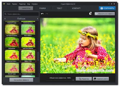 Студия Эффектов 4.0 - Детское фото-Эффект HDR