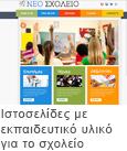 Ιστοσελίδες με εκπαιδευτικό υλικό για το σχολείο