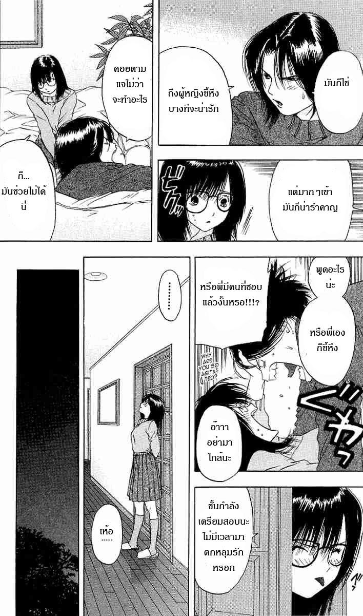 อ่านการ์ตูน Ichigo100 11 ภาพที่ 17