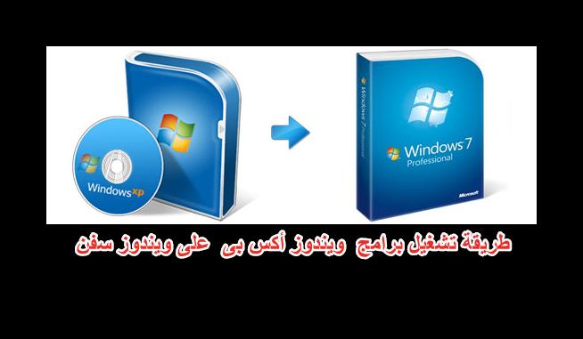 حل مشكلة  تشغيل برامج ال xp على ويندوز 7