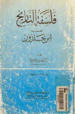 فلسفة التاريخ عند ابن خلدون - زينب الخضيري pdf