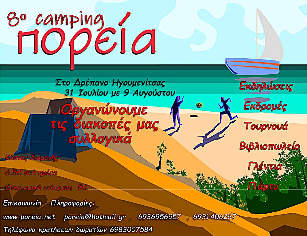 Έρχεται το 8ο Camping της Πορείας! Κλείσε θέση!