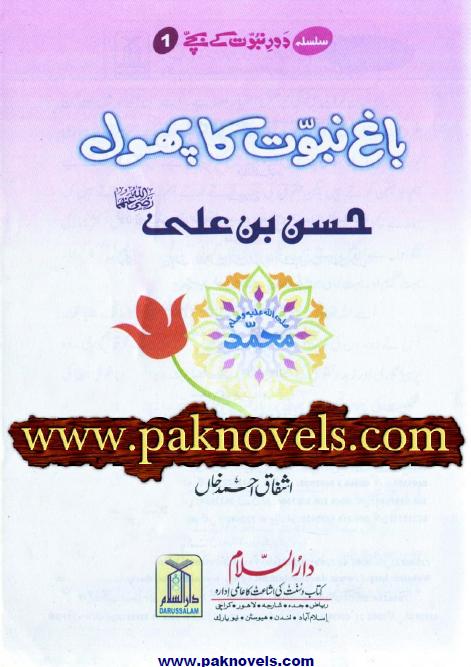 Bagh e Nabuwat Ka Phool, Hassan Bin Ali