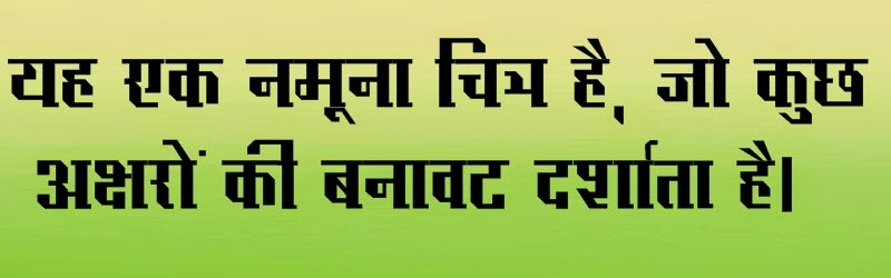 Kruti Dev Display 480 Hindi font