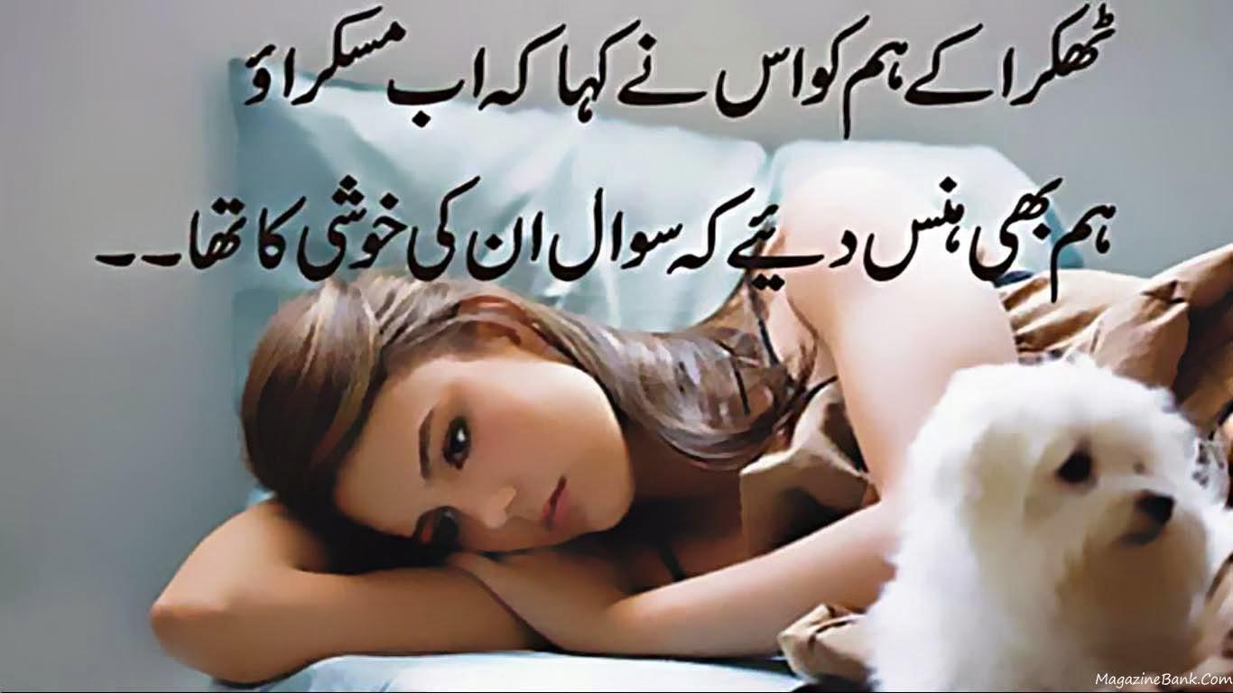 Dard Bhari Shayari Dosti Urdu Sad urdu shayari on love with