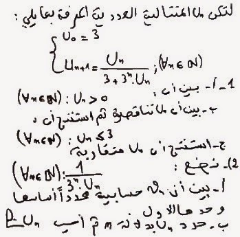 تصحيح تمرين رقم 10 حول المتتاليات العددية للثانية باك علوم