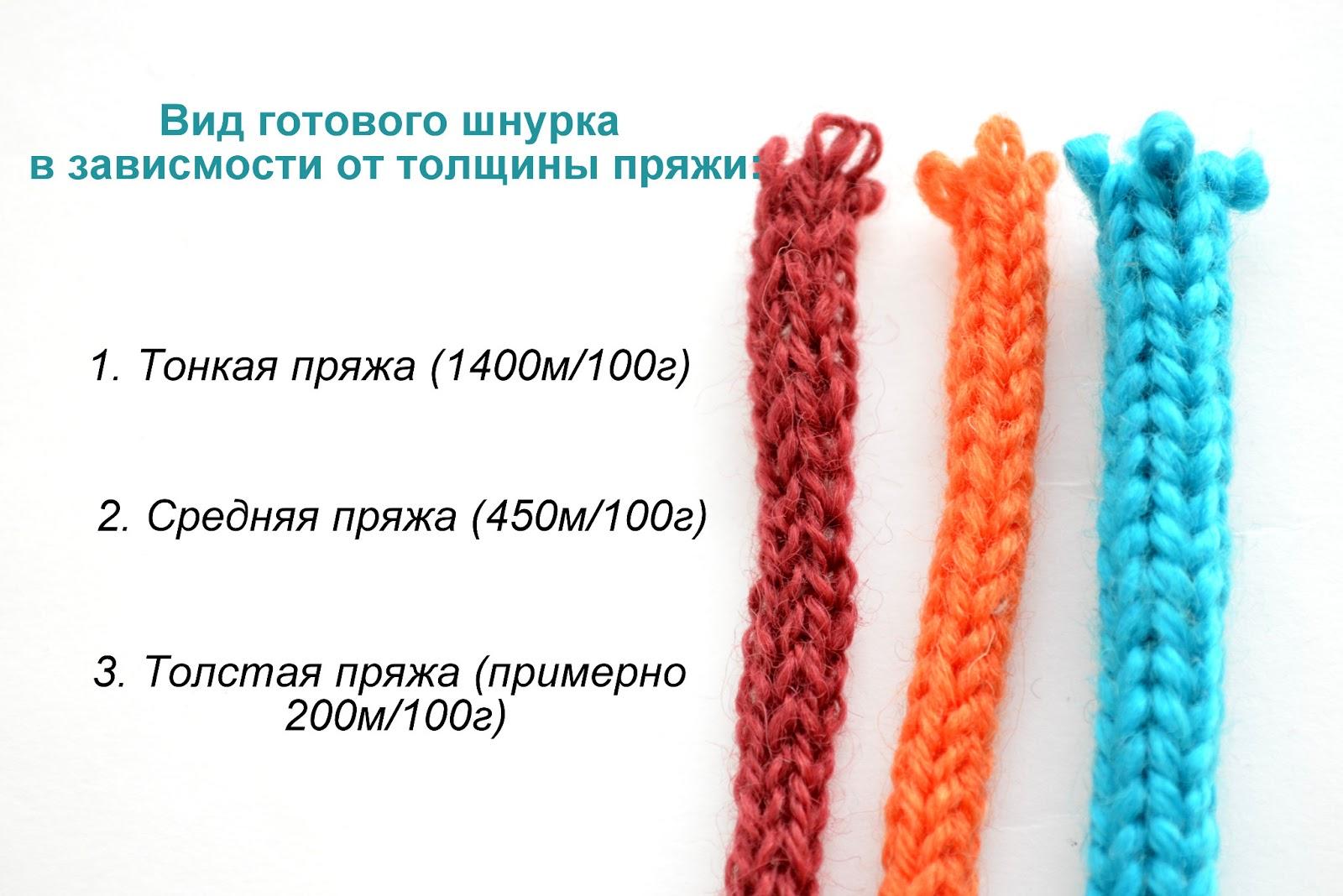 Плетение из ниток для вязания 61