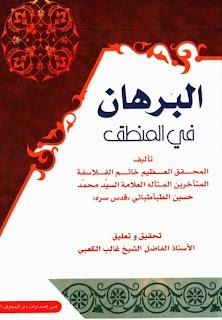 كتاب البرهان في المنطق - محمد حسين الطباطبائي