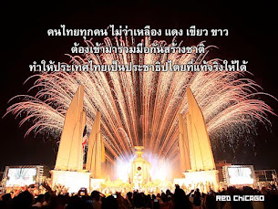 คนไทยทุกคน ไม่ว่าเหลือง แดง เขียว ขาว