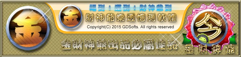 今彩539-4數2星黃金立柱終極版路組合APP