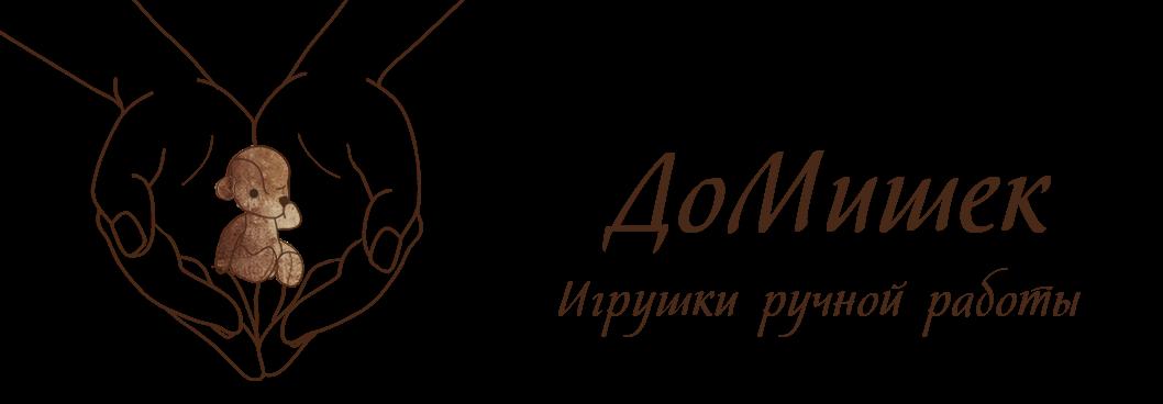ДоМишек