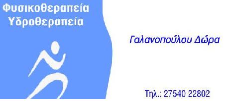 ΦΥΣΙΚΟΘΕΡΑΠΕΙΑ-ΥΔΡΟΘΕΡΑΠΕΙΑ ΔΩΡΑ ΓΑΛΑΝΟΠΟΥΛΟΥ