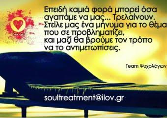 Soultreatment