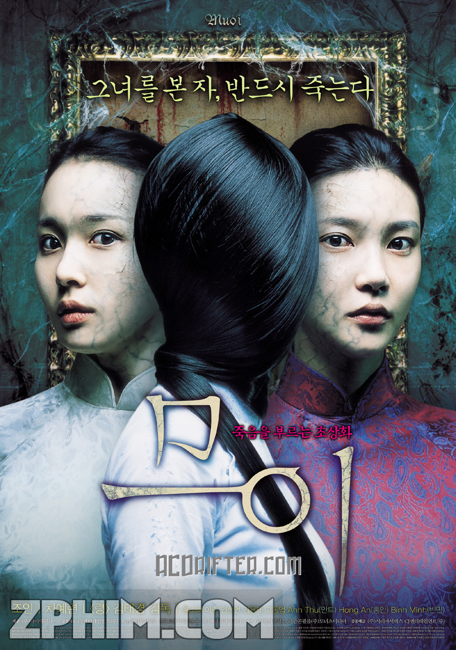 Ma Mười - Muoi: The Legend Of The Portrait (2007) Poster