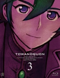 Towanoquon: The Complicity of Dreams