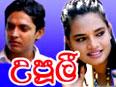 Arundathi Sinhala Tele Drama
