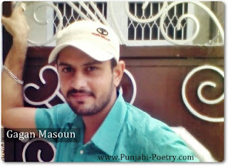 Gagan Masoun - Rampura Phul