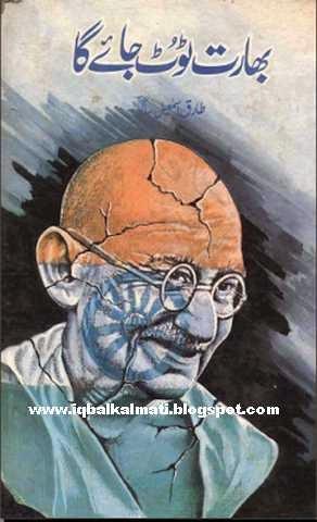 Bharat Toot Jaye Ga by Tariq Ismail Sagar