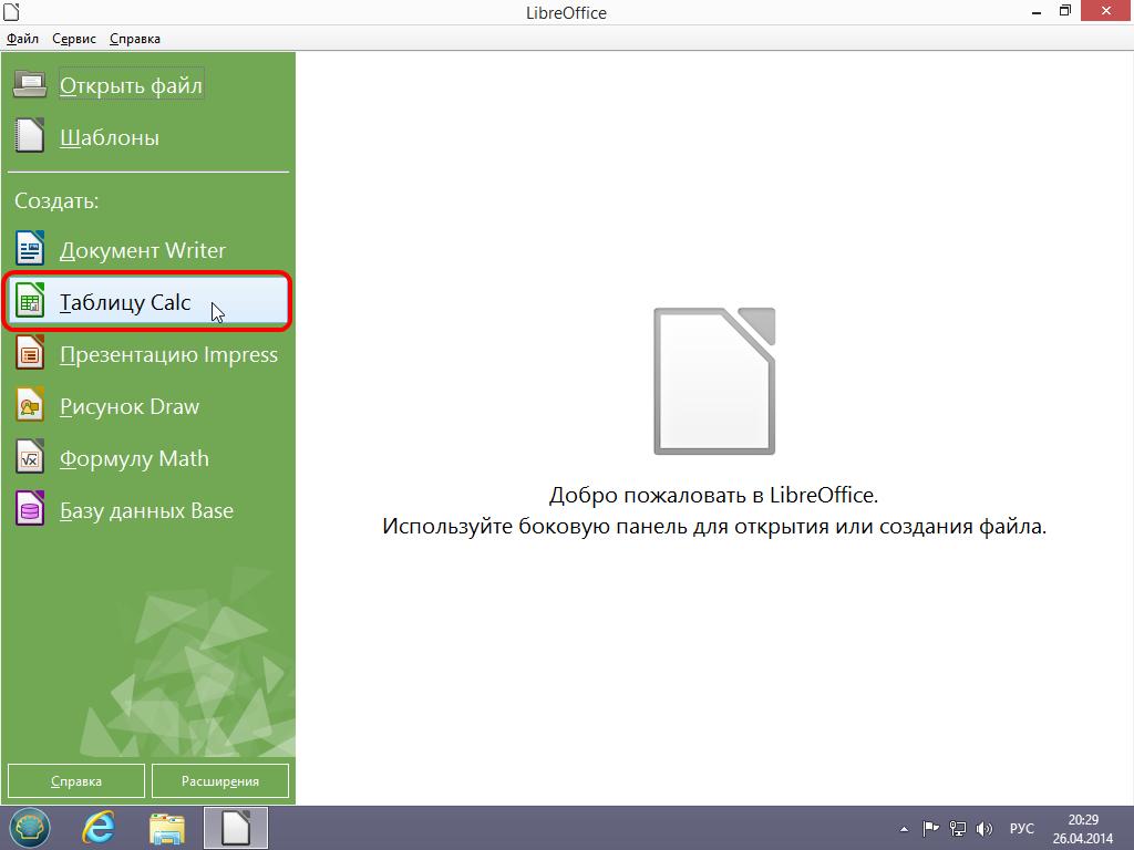 Установка LibreOffice в Windows 8, 8.1 - Создание документа Calc