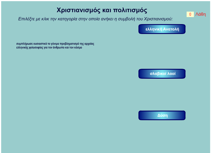 http://ebooks.edu.gr/modules/ebook/show.php/DSGL-B126/498/3244,13190/extras/Html/kef1_en26_xristianismos_politismos_popup.htm
