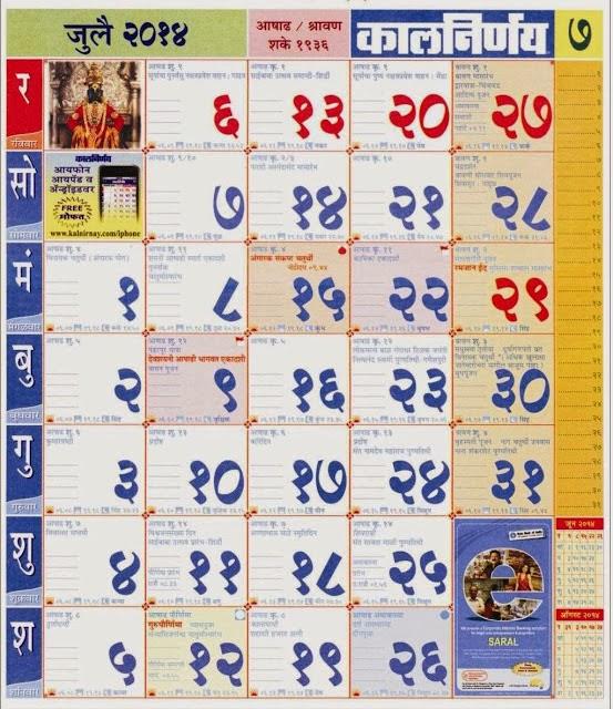 Kalnirnay July 2014 Marathi Calendar
