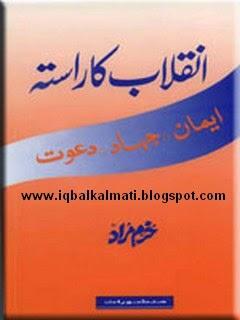 Inqalab Ka Rasta by Kurram Murad