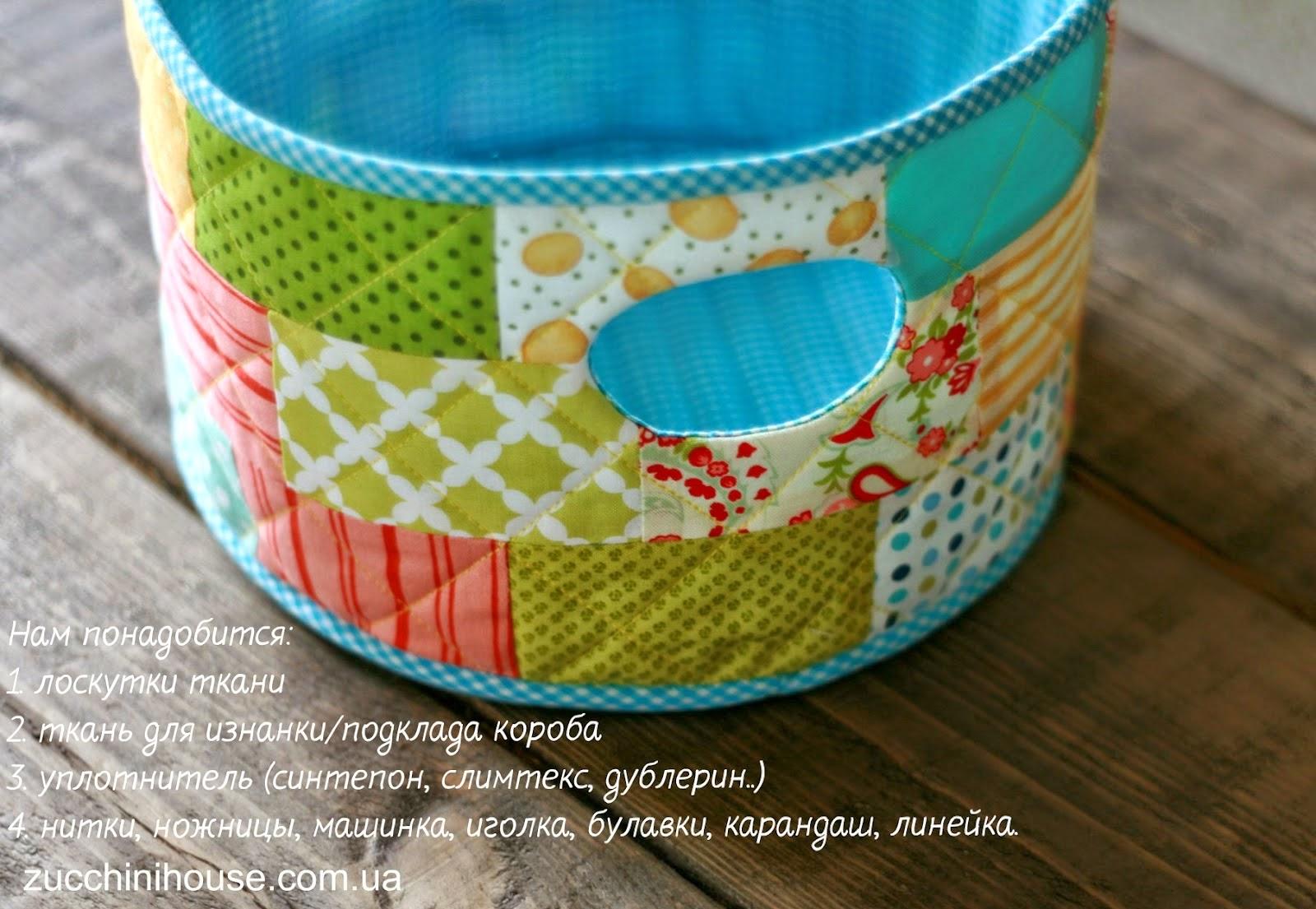 Совместный пошив текстильного короба