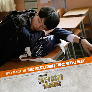 [Single] Yeo Eun (Melody Day) – Reply 1988 OST Part 10 (MP3)