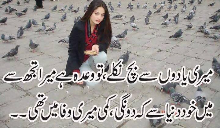 Waada Shayari In Urdu