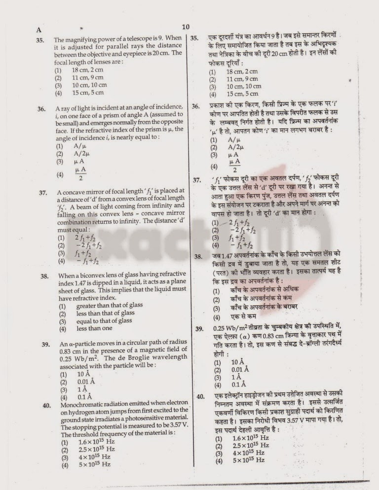 AIPMT 2012 Exam Question Paper Page 10