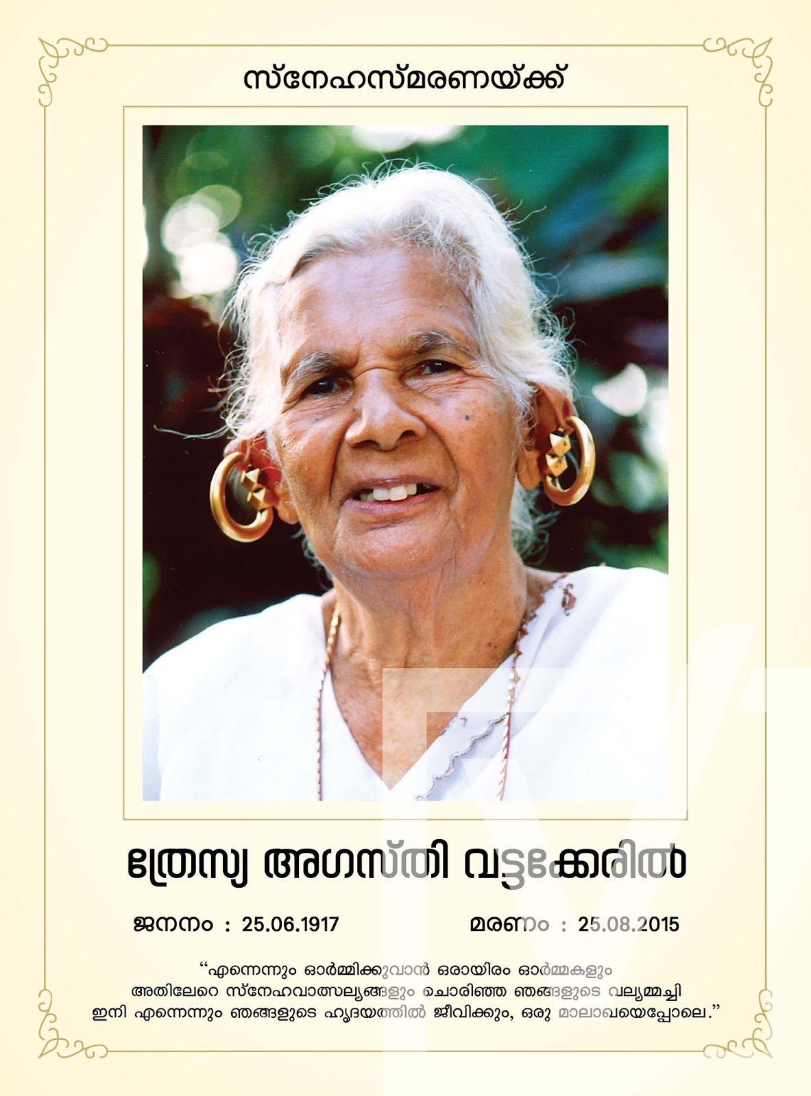 Death Anniversary Cards Templates Death Anniversary Cards Templates