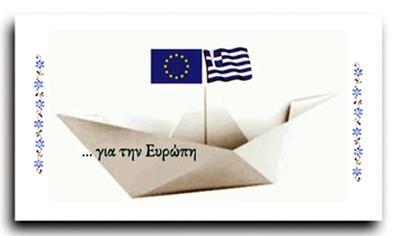 για την Ευρώπη, τον Άνθρωπο, την παιδεία, τον πολιτισμό, την ευρωπαϊκή πολιτική